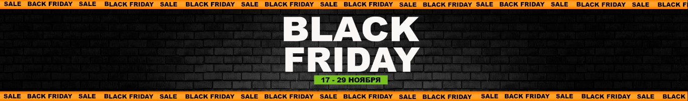 Скидки «Black Friday»
