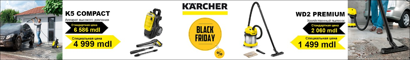 Black Friday Karcher!